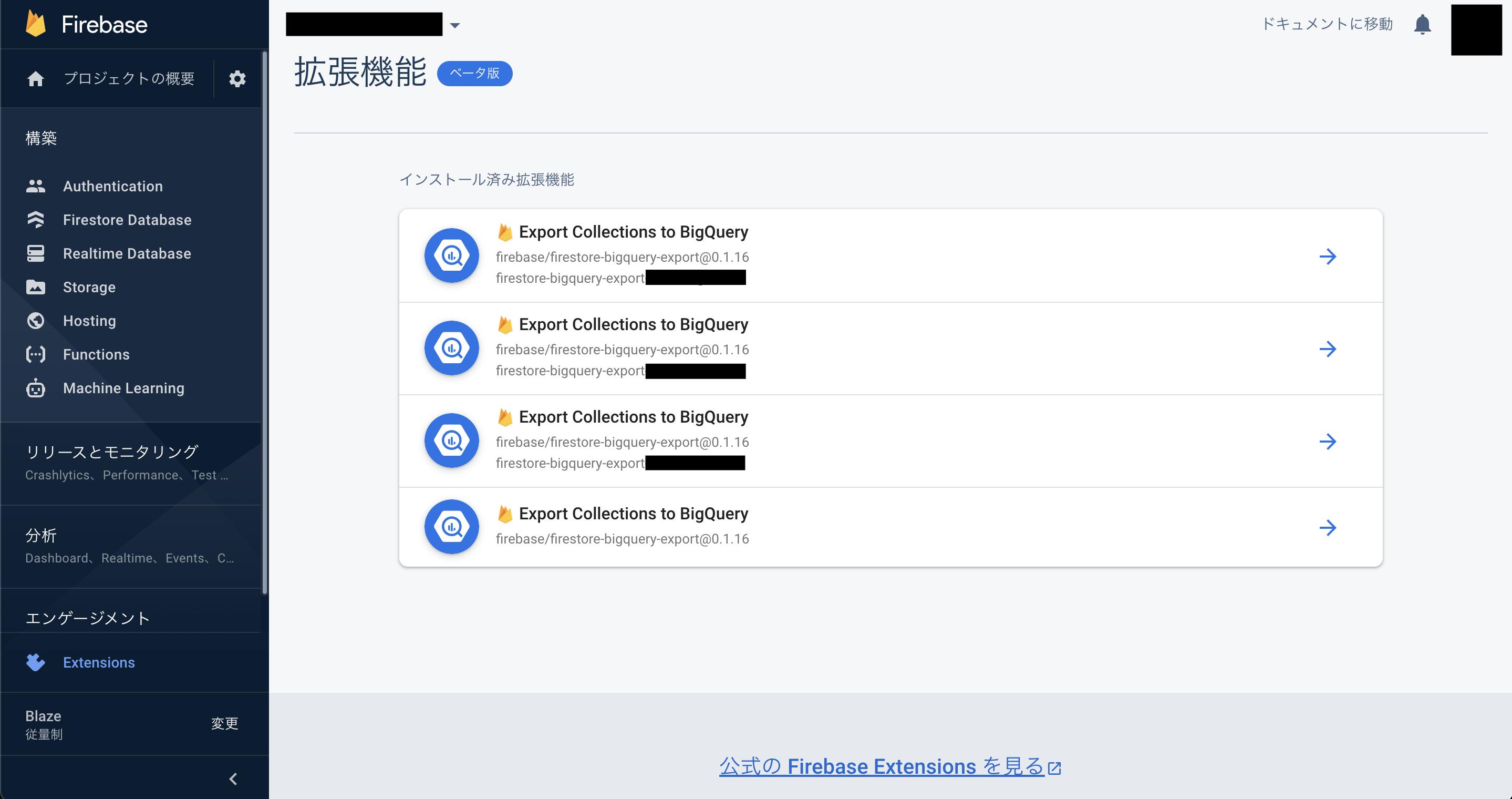Firebase Extensions